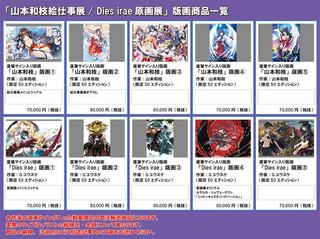 goods_hanga_0105.jpg
